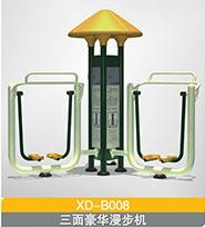 XD-B008  三面豪华漫步机
