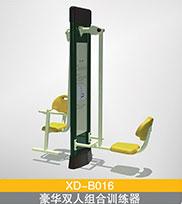 XD-B016-19、21  豪华双人组合训练器