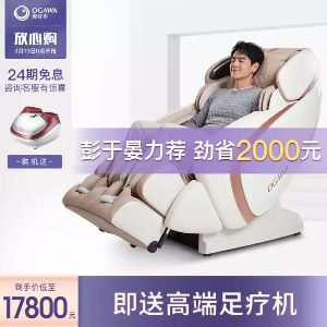 BN-AJH7808  按摩椅家用自动智能AI语音零重力太空舱按摩椅