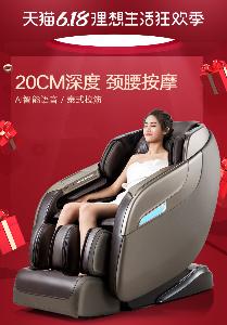 BN-RYR8800H荣耀按摩椅家用多功能全身全自动天猫精灵电动头等舱